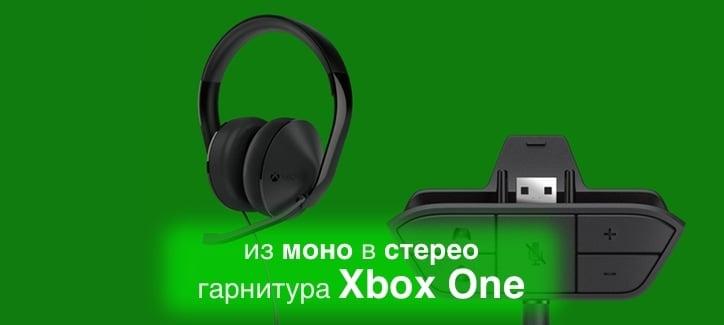 Переделка моно гарнитуры (headset) для Xbox One в стерео.