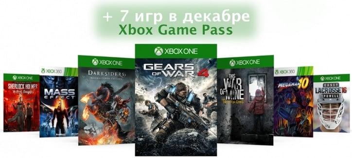 В Xbox Game Pass добавят еще 7 игр, в декабре.