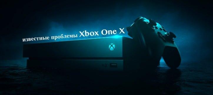 Все известные проблемы с Xbox One X (сборка)