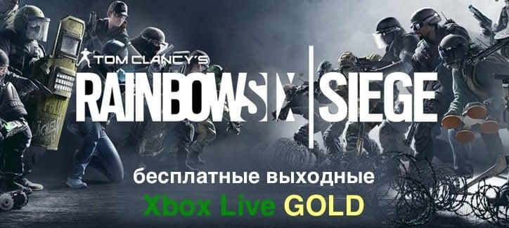 Бесплатные выходные и скидки на Rainbow Six: Siege (Tom Clancy's)