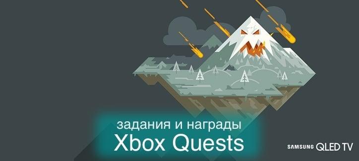 Ежемесячные задания в Xbox Quests и подарки (ноябрь 2017).