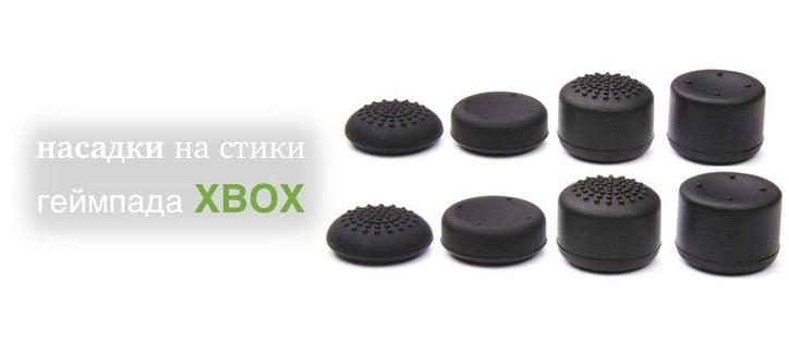 Насадки и накладки на стики геймпада Xbox.