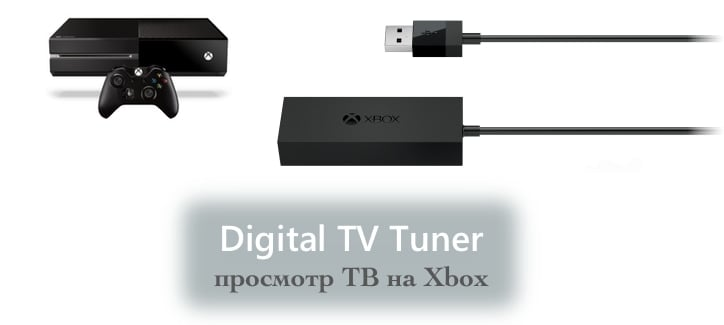 ТВ тюнер для Xbox One (Digital TV Tuner).