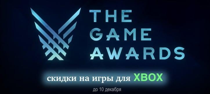 Скидки на игры для Xbox One в преддверии The Game Awards 2017