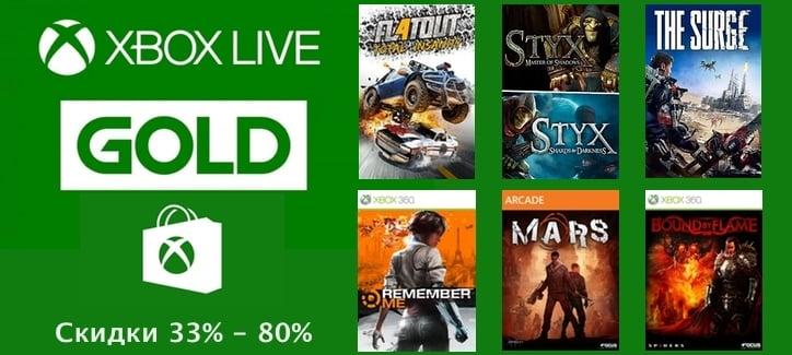Игры со скидками GOLD для Xbox с 12 по 19 декабря.