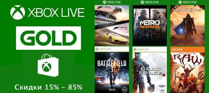 Скидки на игры для этой недели с Xbox Gold (с 5 по 12 декабря).