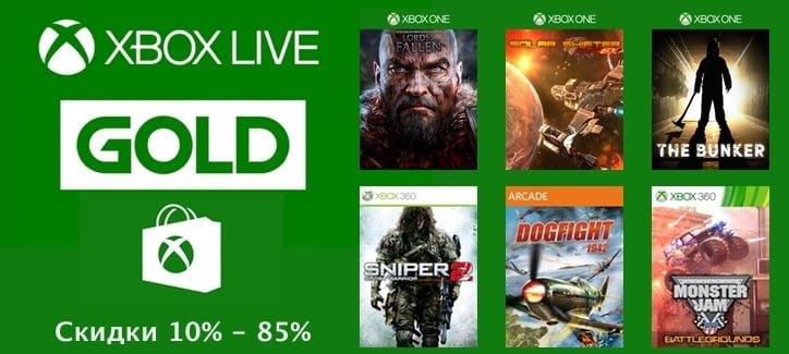 Еженедельные скидки GOLD на игры для Xbox 26 декабря - 2 января.