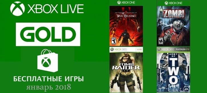 Бесплатные игры Xbox Gold Live на январь 2018.