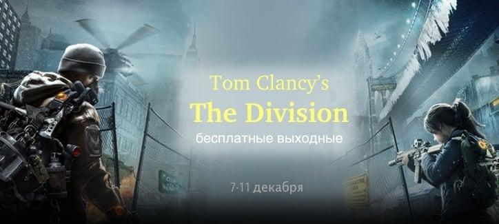 Играйте в Division с 7 по 11 декабря на Xbox One бесплатно.