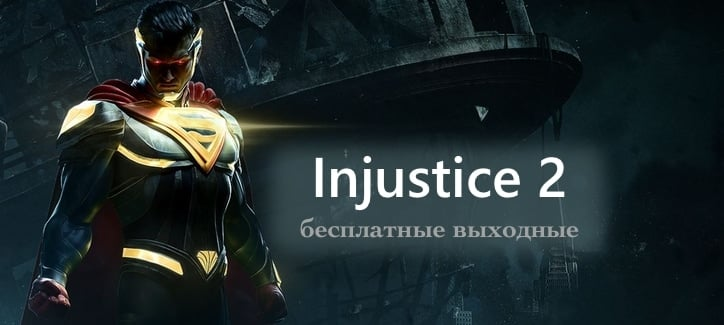Игра Injustice 2 - бесплатные выходные.