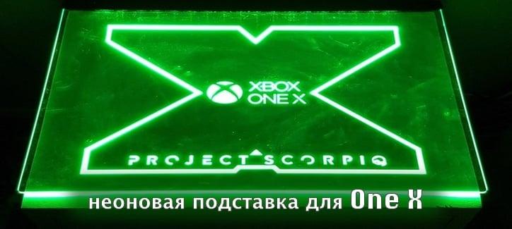Неоновый стенд для Xbox Scorpio Edition.