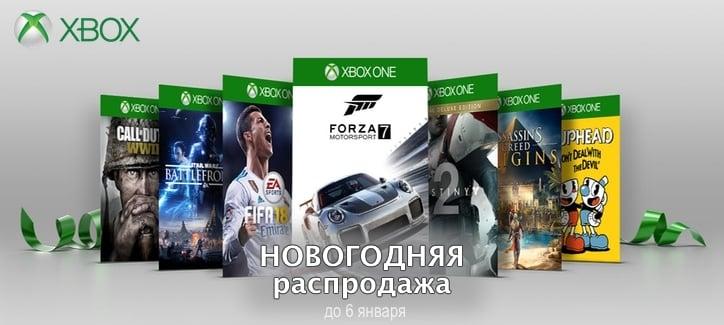 Новогодняя распродажа игр Xbox к 2018 году в магазине.