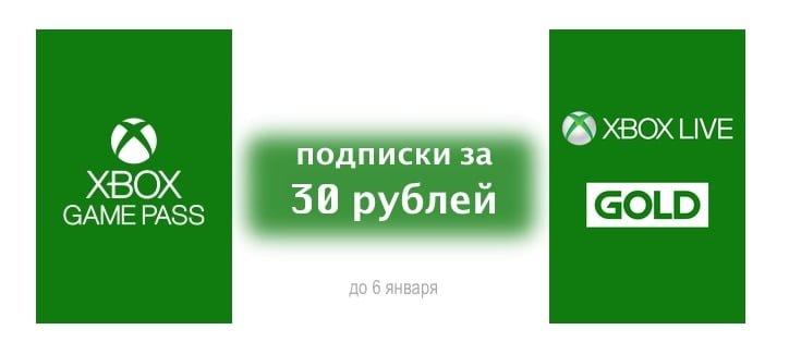 Месячные подписки Gold и Game Pass за 30 рублей.