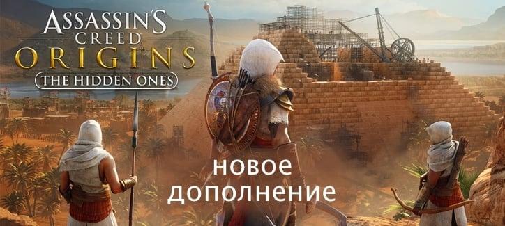 Дополнение The Hidden Ones уже доступно для игры AC Origins.