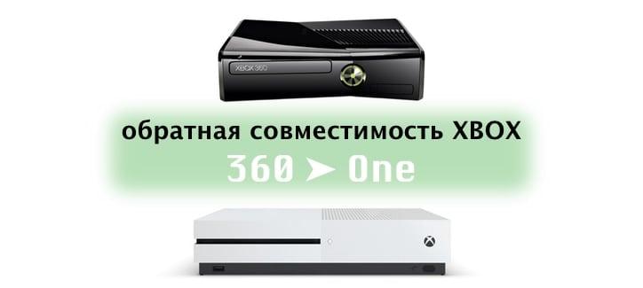 Xbox one обратная совместимость