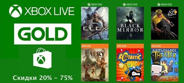Еженедельные скидки GOLD на игры для Xbox 9 - 16 января.