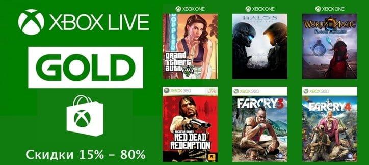 Еженедельные скидки GOLD на игры для Xbox 16 - 23 января.