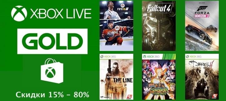 Скидки на игры Xbox GOLD с 30 января по 6 февраля.