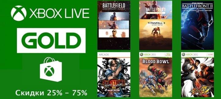 Еженедельные скидки GOLD на игры для Xbox 23 - 30 января.