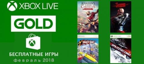бесплатные игры xbox gold февраль 2018