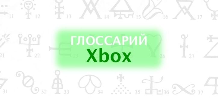 глоссарий glossary xbox