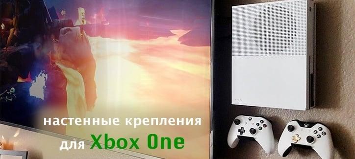 Крепление Xbox One на стену (разные способы).