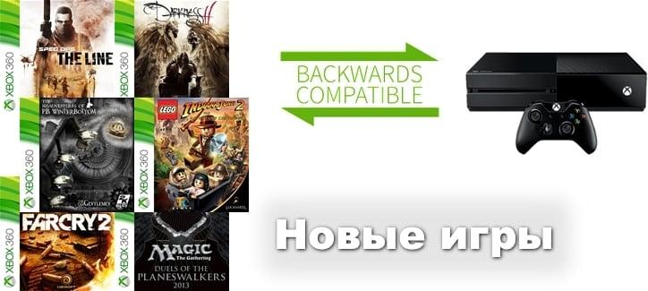 13 игр по Обратной совместимости для Xbox One с начала года