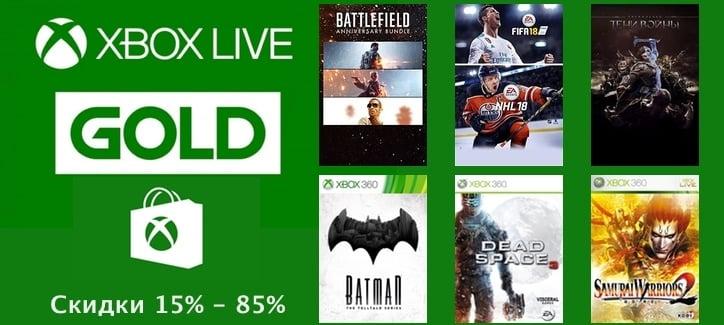 Скидки на игры c Gold для Xbox One и 360 (20 - 27 февраля)
