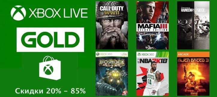 Gold скидки недели на игры для Xbox 360 и One (13 - 20 февраля).