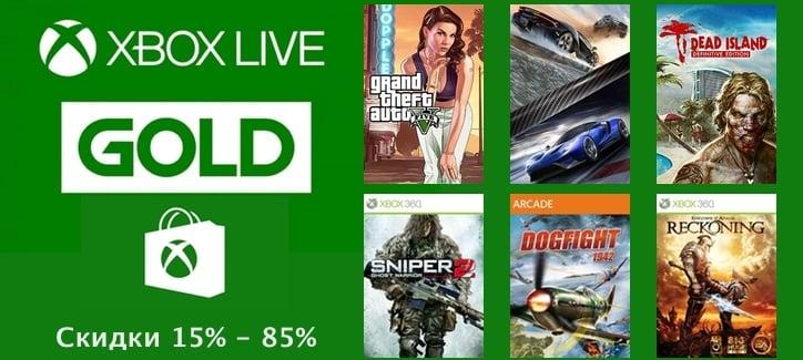 Gold игры со скидками для Xbox One и 360 (27 февраля - 6 марта)