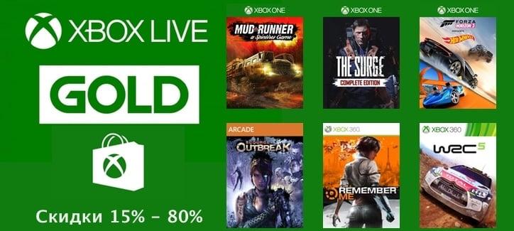 Gold скидки на игры для Xbox One и 360 (6 - 13 февраля)