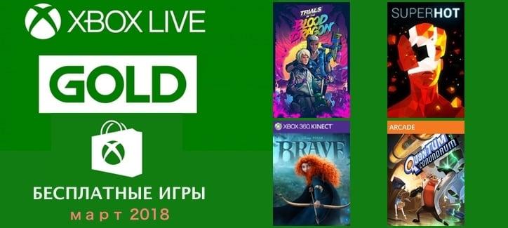 Бесплатные игры для Xbox GOLD на март 2018.