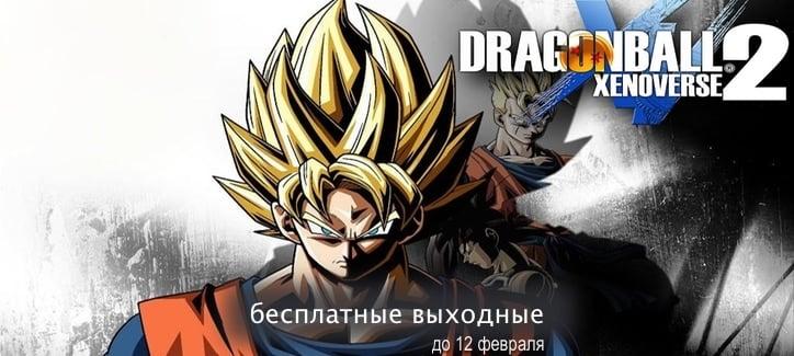Dragon Ball Xenoverse 2 - бесплатные выходные до 12 февраля