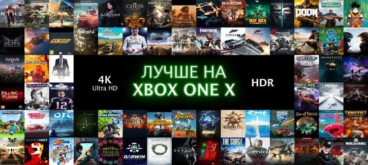 Список игр лучше для Xbox One X (4K и HDR)