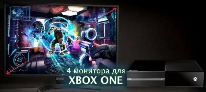 4 игровых монитора для Xbox One S и X