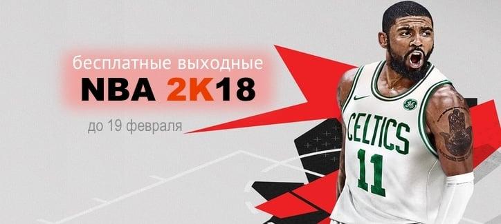 Бесплатные выходные: NBA 2K18 до 19 февраля