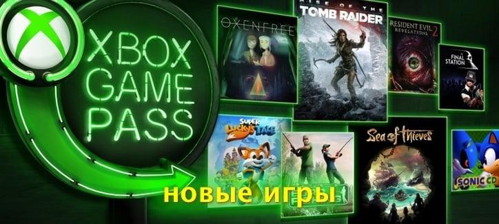 8 игр пополнят список Xbox Game Pass в марте