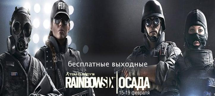 Бесплатные выходные c Rainbow Six: Siege (15-19 февраля)