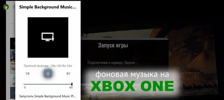 Simple Music Player играет музыку в фоне на XBOX One