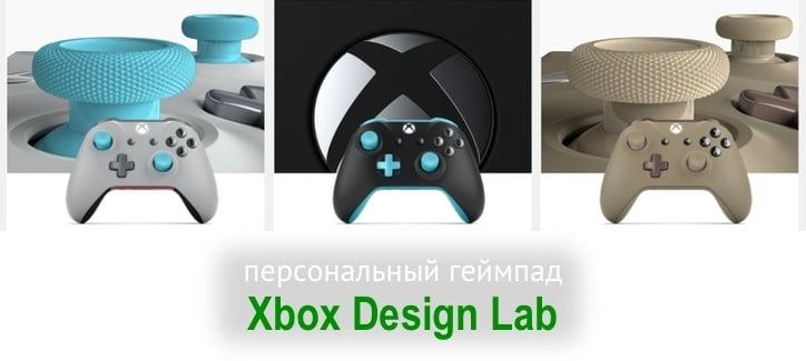 Кастомизированные геймпады в Xbox Design Lab