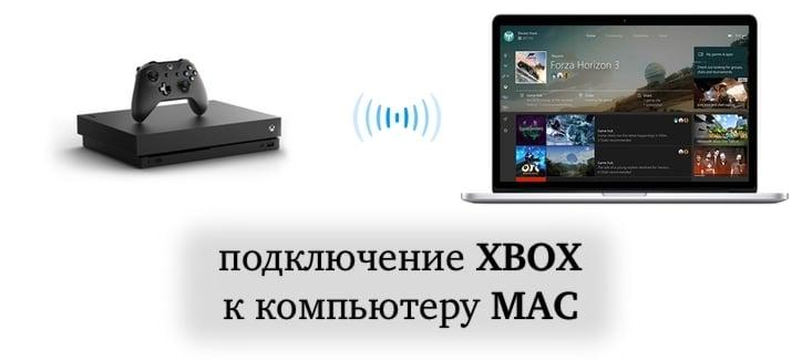 OneCast - играем в Xbox One через компьютер MAC