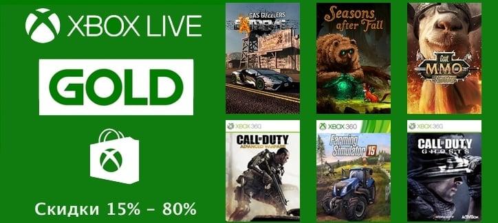 Еженедельная распродажа Gold игр для Xbox One и 360 (13-20 марта)