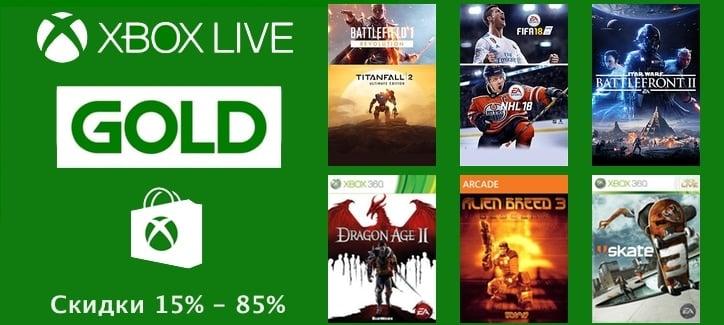 Скидки недели на GOLD игры для Xbox (20 - 27 марта)
