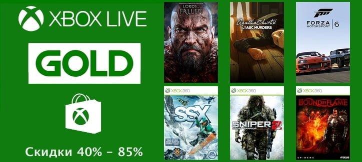 Скидки недели на GOLD игры для Xbox (27 марта - 3 апреля)