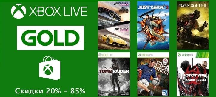 Gold скидки на игры для Xbox One и 360 (6 - 13 марта)