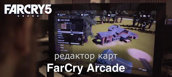 FarCry Arcade - редактор карт и геймплея для FC5
