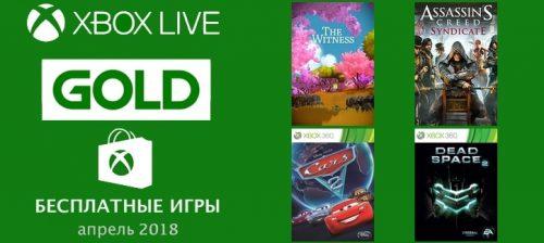 бесплатные игры xbox gold на апрель 2018