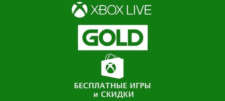 бесплатные игры и скидка xbox live gold