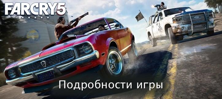 Подробности игры Far Cry 5 (выход 27 марта)
