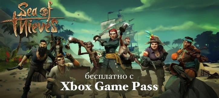 В Sea of Thieves уже можно играть и даже бесплатно